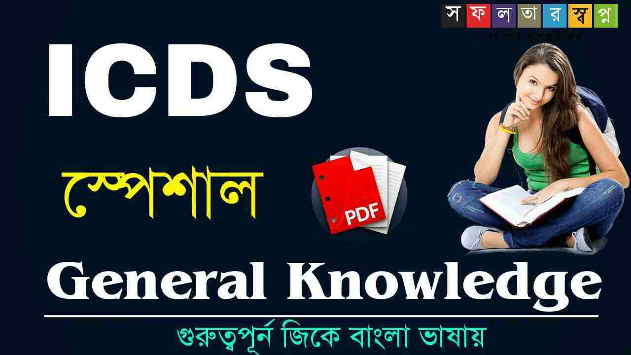 WBPSC ICDS Exam Special Bengali GK MCQ PDF Free Download