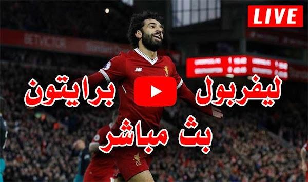 مشاهدة مباراة ليفربول وبرايتون بث مباشر كورة ستار | kora star |