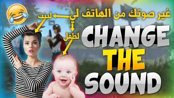 فري فاير: غير صوتك لبنت أو طفل بالهاتف فقط سارع | Change the sound in Free Fire on the phone