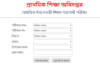 PSC exam result 2018 Check Fast Online