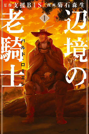 Henkyou no Roukishi - Bard Loen Manga