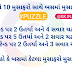 Puzzle with Answer in Gujarati ( Ukhanu, Paheli )  - 13