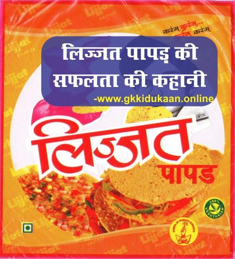 lijjat-papad-story, lijjat-papad-story-in-hindi