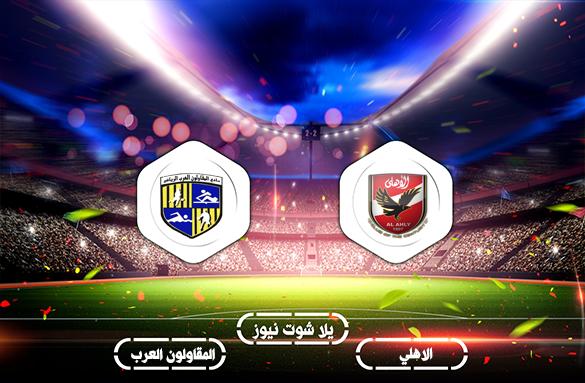 مشاهدة مباراة الاهلي والمقاولون العرب بث مباشر  4-10-2020 يلا شوت الجديد