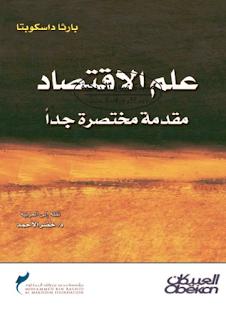 كتاب مبادئ الاقتصاد الكلي pdf