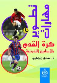 كتاب PDF تطوير مهارات كرة القدم بالاسابيع التدريبية