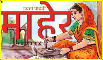 Maher kavita marathi poem
