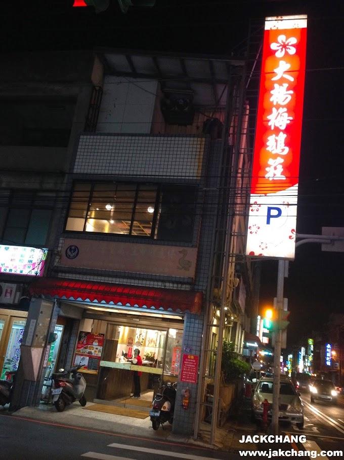 食|桃園【楊梅】大楊梅鵝莊(楊梅創始店)-客家美食