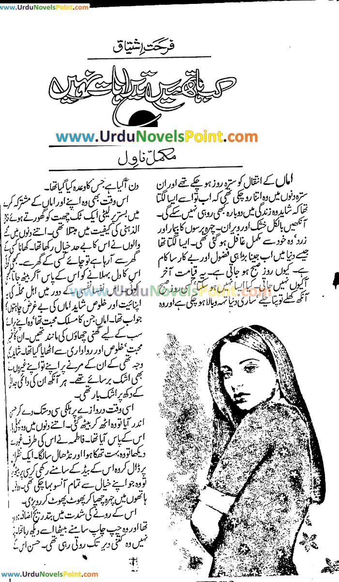 Kab Haath Mein Tera Haath Nahi by Farhat Ishtiaq