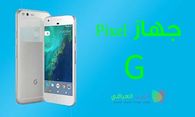ملخص مؤتمر Google وابرز منتجاتها هذه السنة Pixel و Pixel XL العربية