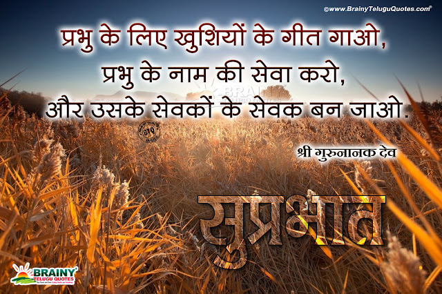 Suprabhat, Good Morning SMS in Hindi: Good Suvichar quotes in Hindi: Suprabhat Mitro Good Morning SMS Good Morning Suprabhat Quotes in Hindi Images,ideas about Hindi quotes,Suprabhat Quotes Hindi And Good Morning Life Image For Facebook,Suprabhat Images With Wishing Shayari,Suprabhat Pictures In Hindi, Good Morning Hindi Wallpapers, Good Morning Images In Hindi, Good Morning Wishes In Hindi, Subh Prabhat Suvichar In Hindi, Suprabhat Shayari Picture