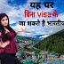 एसा देश जहाँ भारतीय बिना Visa के जा सकते है.