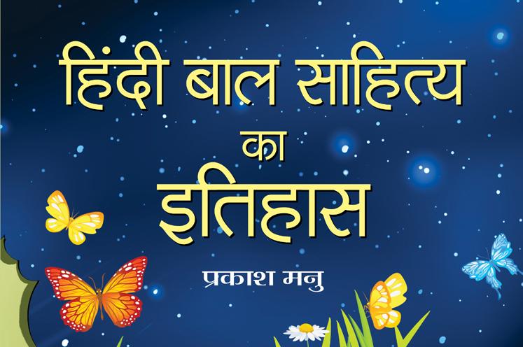 बाल साहित्य का इतिहास - Bal Sahitya Ka Itihas