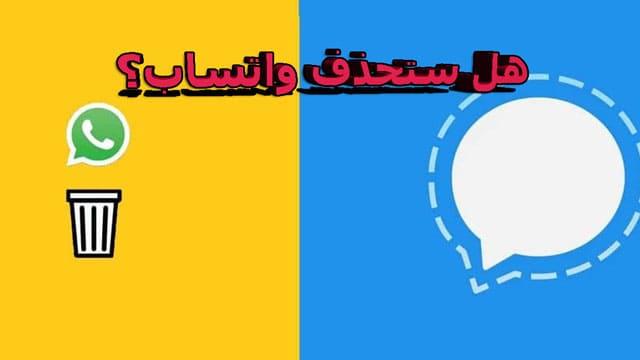 هل هتستغني عن  تطبيق واتساب whatsapp من أجل signal app