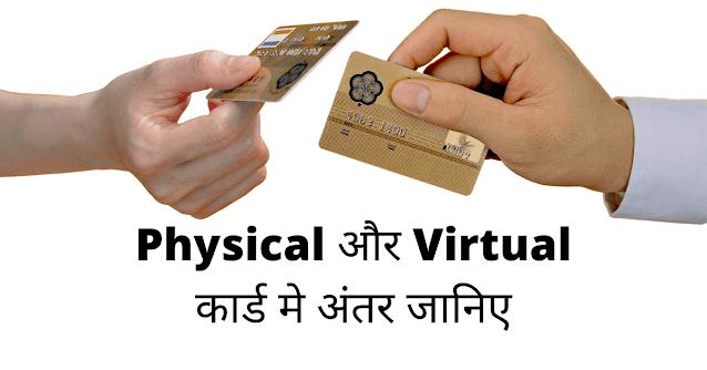 वर्चुअल और फिजिकल कार्ड मे क्या अंतर होता है?