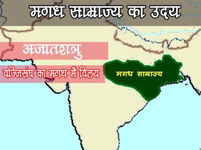 अजातशत्रु  | वज्जिसंघ का मगध में विलय  | Ajaat Shatru GK in Hindi