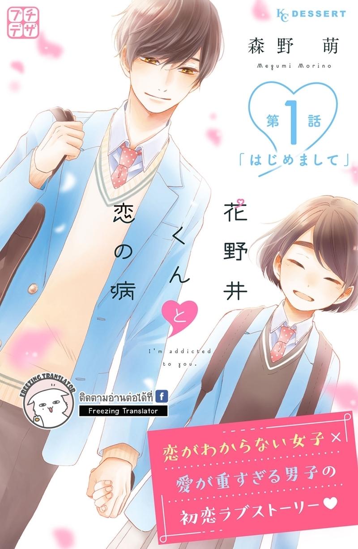 Hananoi-kun to Koi no Yamai-ตอนที่ 1
