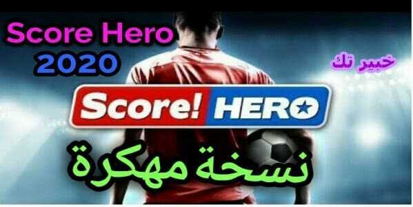 تنزيل لعبة سكور هيرو مهكرة للاندرويد - score hero apk + mod
