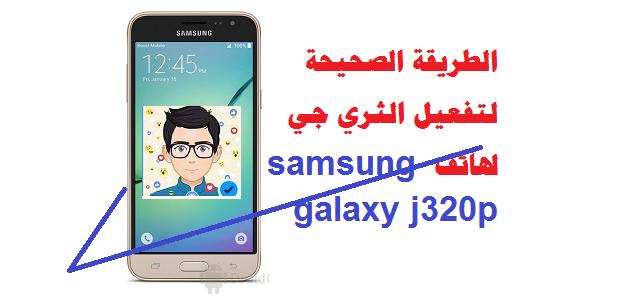 تفعيل الثري جي هاتف J3 SM-J320P مع تصفير الـ SPC