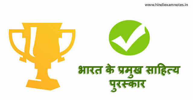 India's Leading Literature Awards