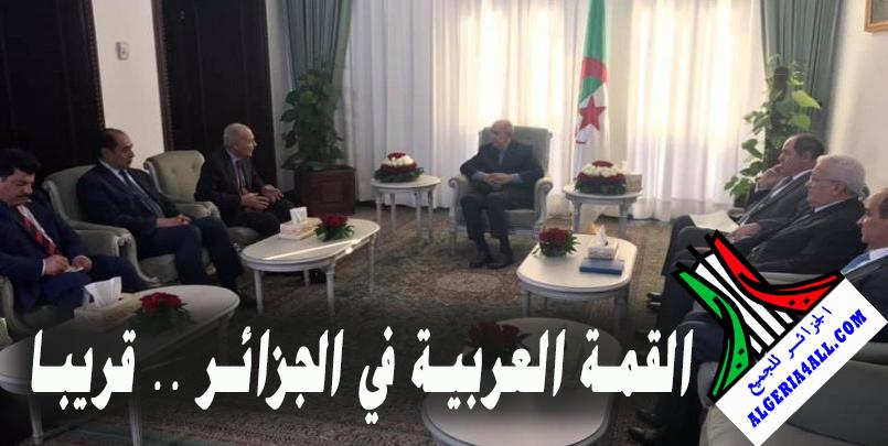 القمة العربية في الجزائر