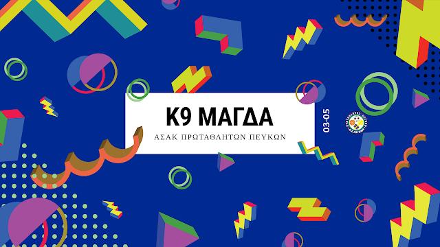 03-05 Κ9 2012 ΜΑΓΔΑ ΤΣΟΥΚΑΛΑ - ΑΣΑΚ ΠΡΩΤΑΘΛΗΤΩΝ ΠΕΥΚΩΝ - Ποδοσφαιρικό ημερολόγιο του συλλόγου