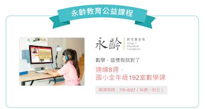 永齡「免費」提供線上課程給小一到小六學生