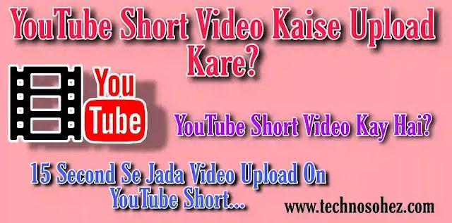 YouTube Short वीडियो कैसे अपलोड करते हैं ?