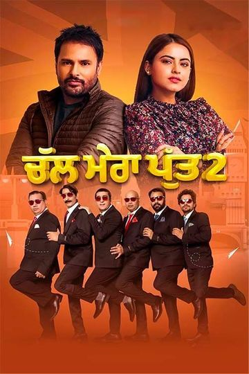 2020 Punjabi movie Chal Mera Putt 2 Box Office Collection wiki, Koimoi, Chal Mera Putt 2 cost, profits & Box office verdict Hit or Flop, latest update Chal Mera Putt 2 Pollywood film Budget, income, Profit, loss on MT WIKI, Bollywood Hungama, box office india