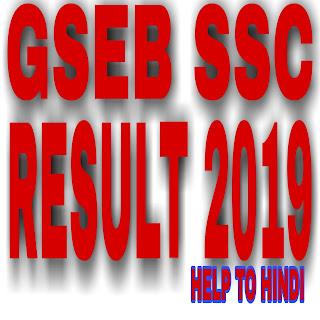 gseb.org ssc result 2019