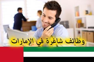 وظائف شاغرة في الإمارات بتاريخ اليوم,التسويق والعلاقات العامة