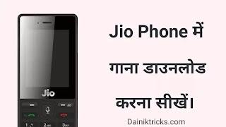 How to Download Mp3 Song in Jio Phone:- जिओ फ़ोन में गाना कैसे डाउनलोड करे ?
