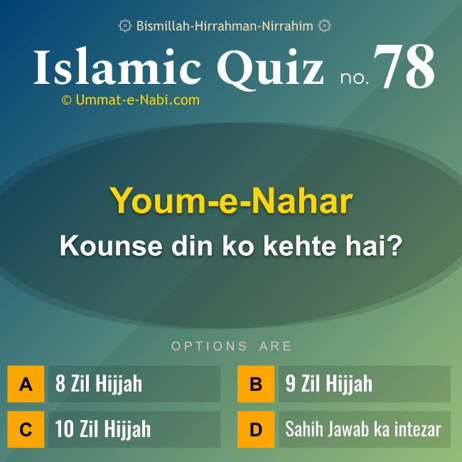 Islamic Quiz 78 : Youm-e-Nahar Kounse din ko kehte hai?