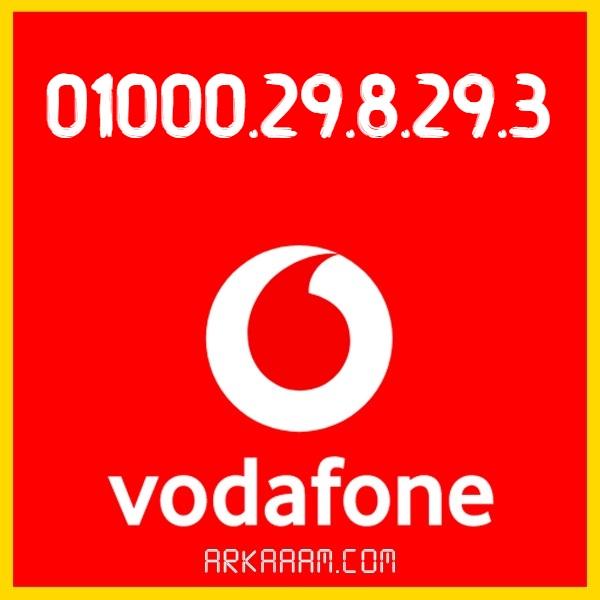 رقم فودافون 01000298293