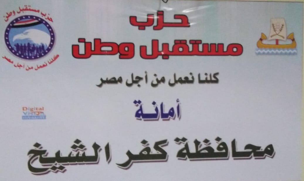 بيان لمستقبل وطن بكفرالشيخ لدعم مرشحيه فى جولة الاعادة