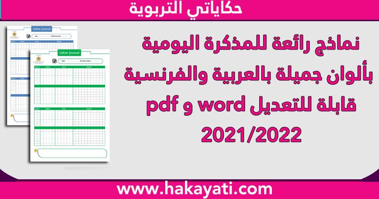 نماذج رائعة للمذكرة اليومية بألوان جميلة بالعربية والفرنسية pdf و word قابلة للتعديل 2021/2022