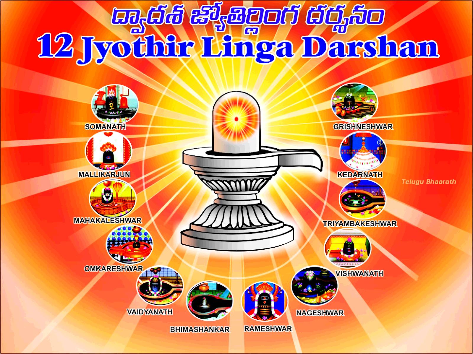 ద్వాదశ జ్యోతిర్లింగ దర్శనం - Dwadasa Jyotirlinga Darshanam