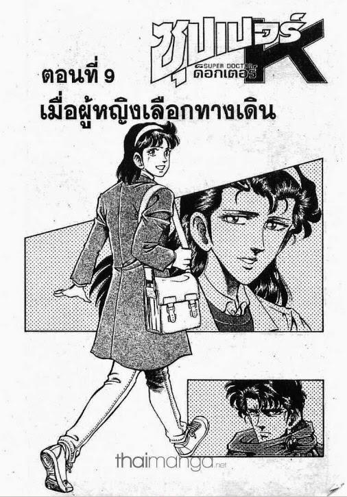 Super Doctor K-ตอนที่ 188