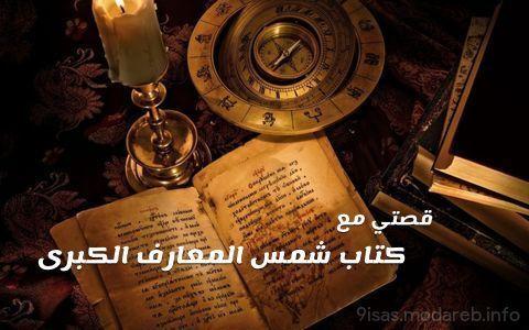 قصتي مع كتاب السحر شمس المعارف
