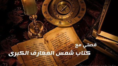 قصتي مع كتاب شمس المعارف الكبرى