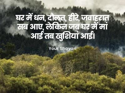 Best Mother Shayari