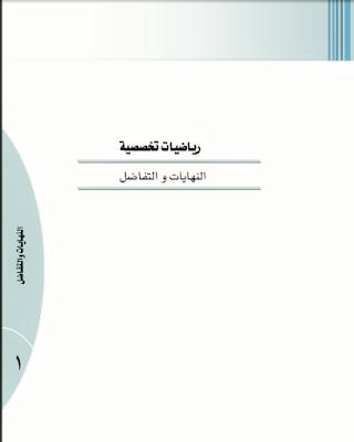 كتاب النهايات والتفاضل. PDF تحميل مباشر