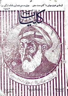 کلیات مرحوم الحاج استاد میرزا محمد یحیی خان نادم قیصاری