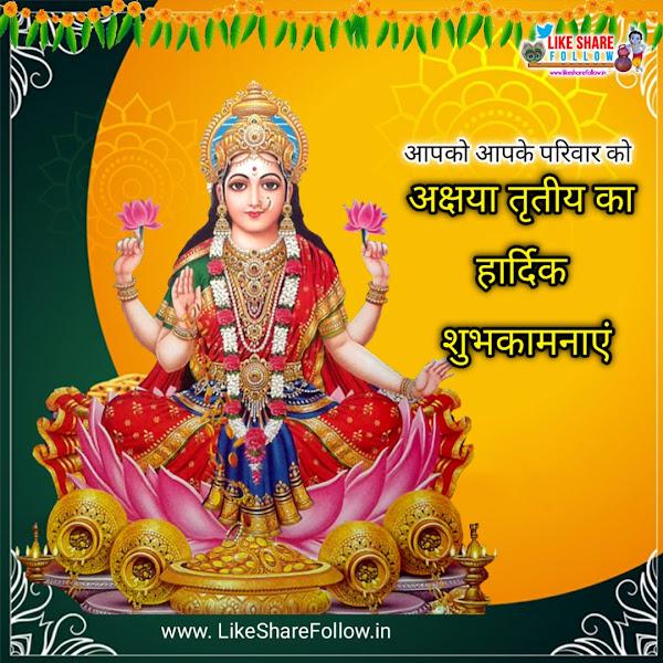 Happy-Akshaya-Tritiya-2021-Wishes-Images-Status