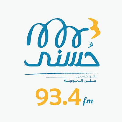 راديو حسنى البث المباشر من الاردن 93.4 FM