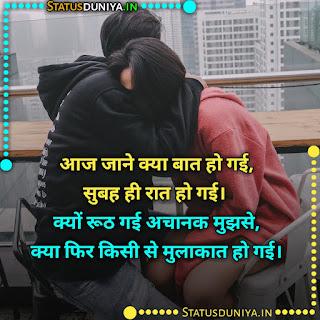 Matlabi Dost Status Images In Hindi For Instagram, आज जाने क्या बात हो गई, सुबह ही रात हो गई। क्यों रूठ गई अचानक मुझसे, क्या फिर किसी से मुलाकात हो गई।