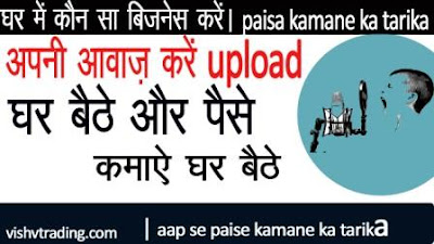 ख़बरी से जल्दी पैसे केैसे कमाऐ घर बैठकर paisa kamane ka tarika