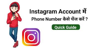 instagram me phone number kaise change kare