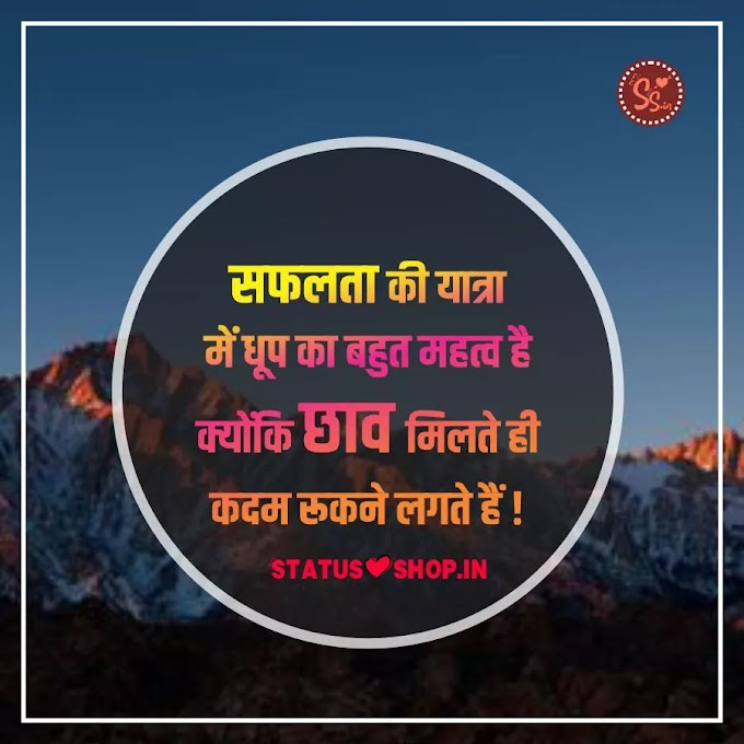 Motivational Quotes in Hindi for Success 2021   Motivational Quotes   Status Shop