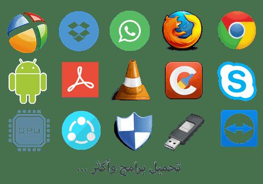 تحميل-برامج-كمبيوتر-2020-مجانا-برابط-مباشر-اخر-اصدا
